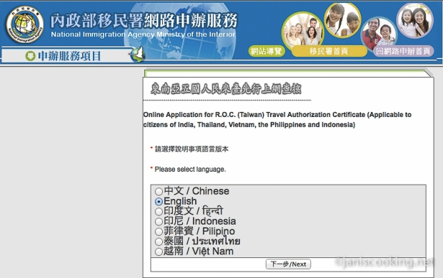 taiwan online visa