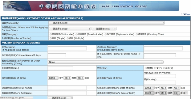 taiwan-visa-form Taiwan Visa Application Form Desh on