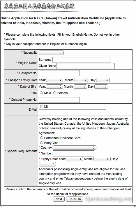 taiwan-visa-free-online-app Taiwan Visa Application Form Desh on